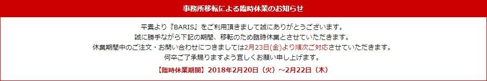 臨時休業のお知らせ:2018/2/20〜2018/2/22