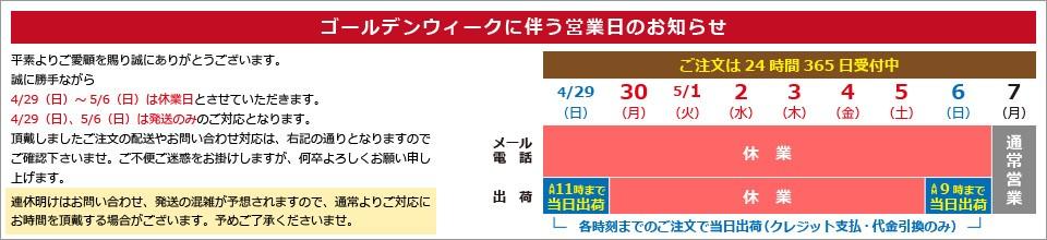 ゴールデンウィークに伴う営業日のお知らせ:2018/4/29〜2018/5/7