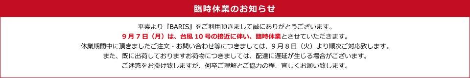 9/7(月)臨時休業のお知らせ