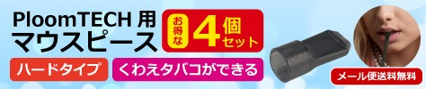 プルームテック用マウスピース【ハードタイプ】