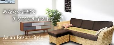 アジアン家具・インテリア
