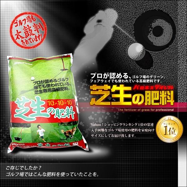 【先着100枚】バロネス芝生の肥料5kg入が2,016円で買えるクーポン!