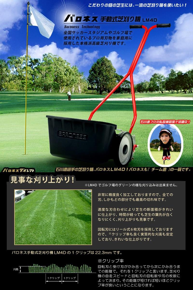 バロネス手動式芝刈り機LM4D求めていたものはこの刈り上がり、この耐久性。全国のサッカースタジアムやゴルフ場で使用されているプロ用刃物を家庭用に使用した本格派芝刈り機です。量販店では買えないその切れ味を是非ご自宅のお庭で試してみてください。