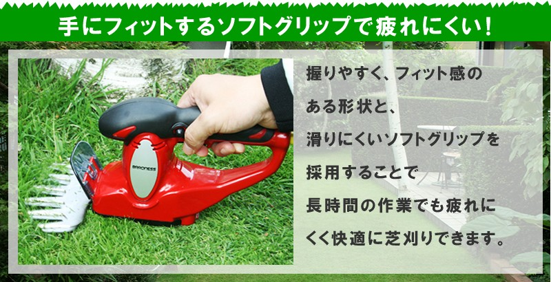 芝・芝生用バロネス バリカン式芝刈り機 特長