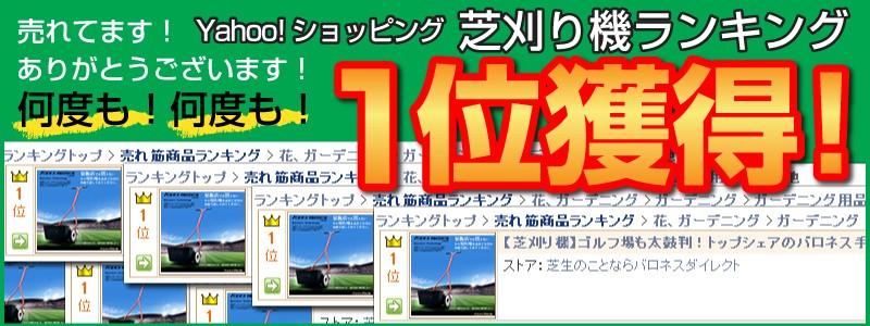 Yahoo!ショッピングランキング1位の常連芝刈り機