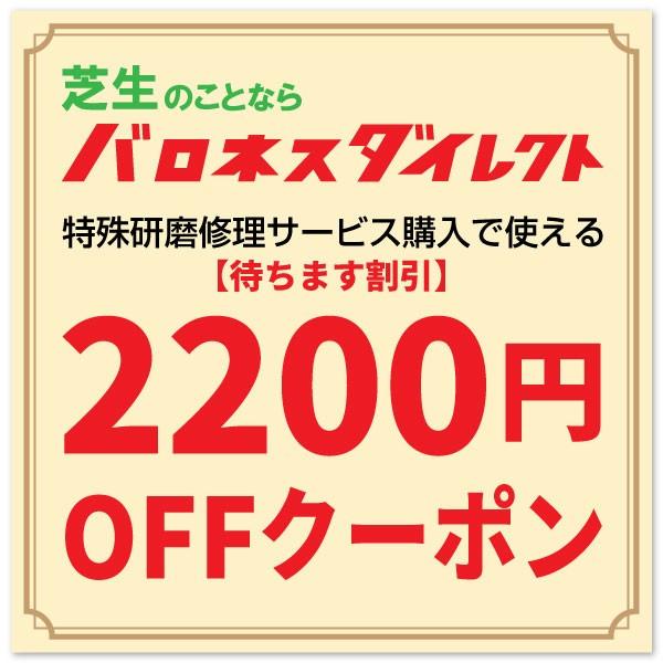 【待ちます割引】修理期間延長のお約束で2000円(税別)OFF!!