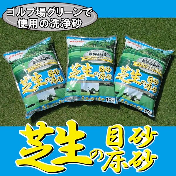 【先着20枚】バロネス芝生の洗砂3袋セットが2,016円で買えるクーポン!