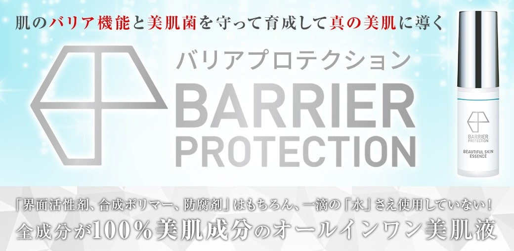 BARRIER PROTECTION Yahoo!ショッピング店