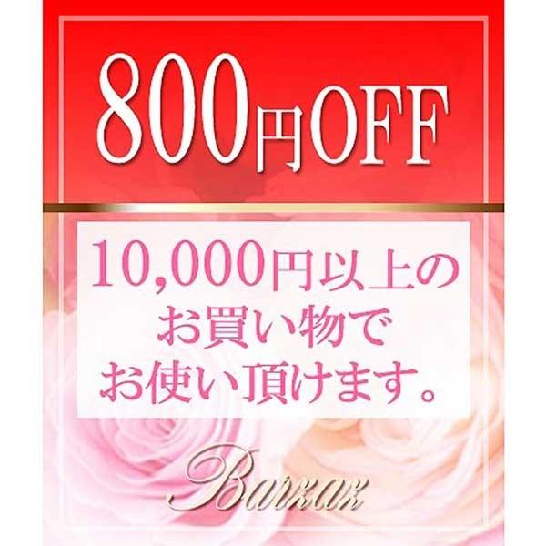 【 800円OFF 】10,000円以上のお買い物で使えるクーポン★