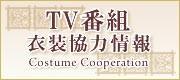 TV番組衣装協力情報