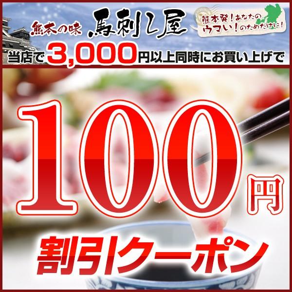 3,000円以上同時お買い上げで100円割引クーポン