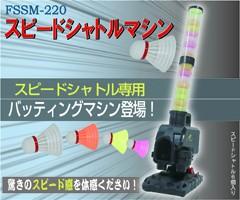 スピードシャトルFSSM220