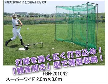 バッティングネット FBN2010N2