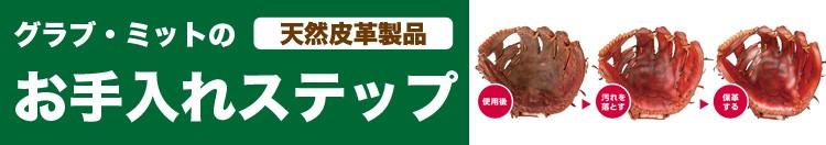 グラブ・ミットのお手入れステップ(天然皮革製品)