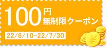 coupon100