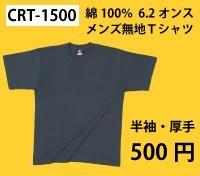 CRT-1500サイド2