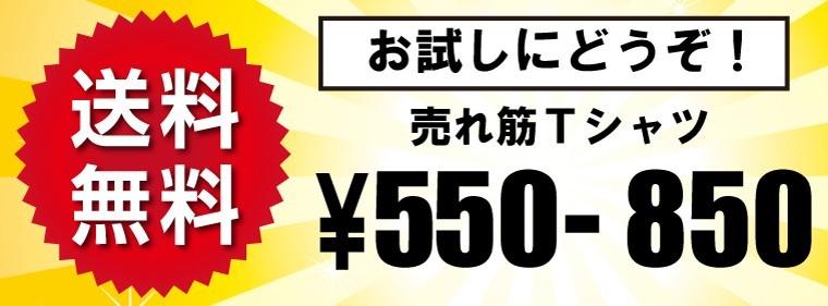 送料無料550から850