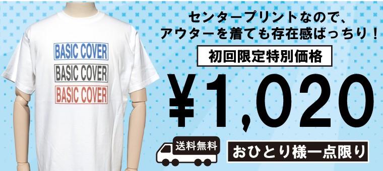 刺繍風プリントTシャツ