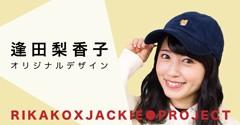 逢田梨香子×ジャッキー