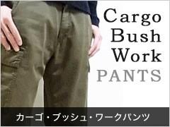 カーゴ・ブッシュ・ワークパンツ