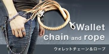 ウォレットチェーン&ロープ