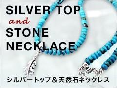 シルバートップ&天然石ネックレス