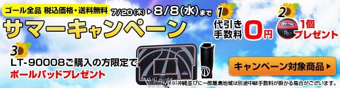ゴール全品 税込み価格、送料無料でこの価格!キャンペーン(1)代引き手数料0円(2)ボール1個プレゼント