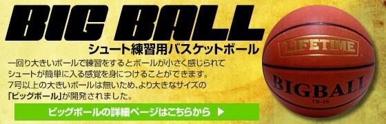 バスケットゴールLIFETIME(ライフタイム)BIG BALL シュート練習用バスケットボール 一回り大きいボールで練習をするとボールが小さく感じられてシュートが簡単に入る感覚を身につけることができます。7号以上の大きいボールは無いため、より大きなサイズの「ビッグボール」が開発されました。