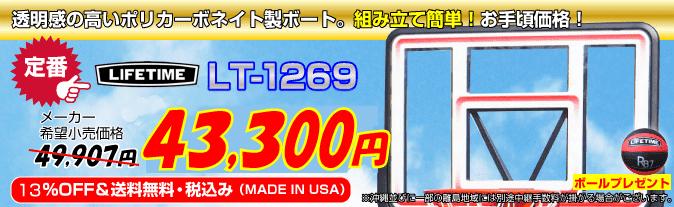 バスケットゴールLIFETIME(ライフタイム)LT-1269 透明感の高いアクリル製 透明ボード。組み立て簡単・お手頃価格! 税込み