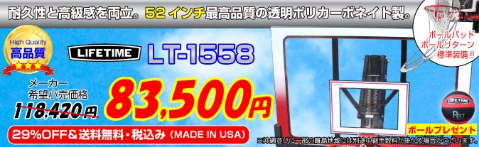 バスケットゴールLIFETIME(ライフタイム)LT-1558 最高品質のポリカーボネイト製、大判ボード。耐久性と高級感を両立。高さ調節は6段階 税込み