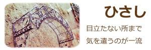 オーダーメイド・アイアン製・ひさし・屋根