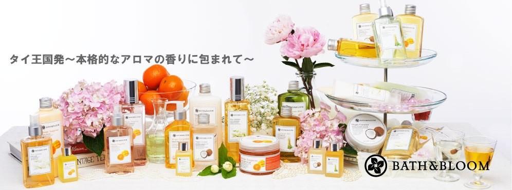 本物の香りと本格的なボディケア製品やアロマ製品をお楽しみ下さい