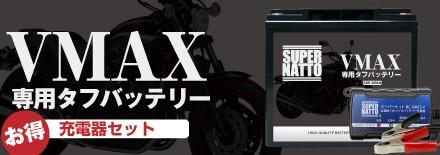 VMAX+充電器