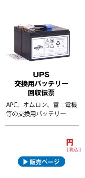UPSバッテリーキット