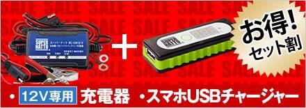 バイク充電器+CCセット