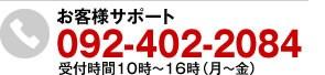 092-402-2084