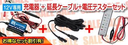 バイク充電器+電圧テスターセット