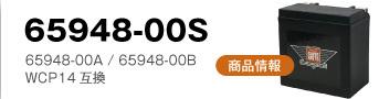 65948-00S 単品