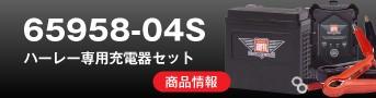 65958-04S セット
