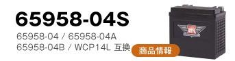 65958-04S 単品