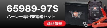 65989-90S セット