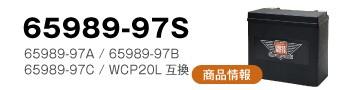 65989-97S 単品