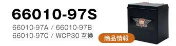 66010-97S 単品