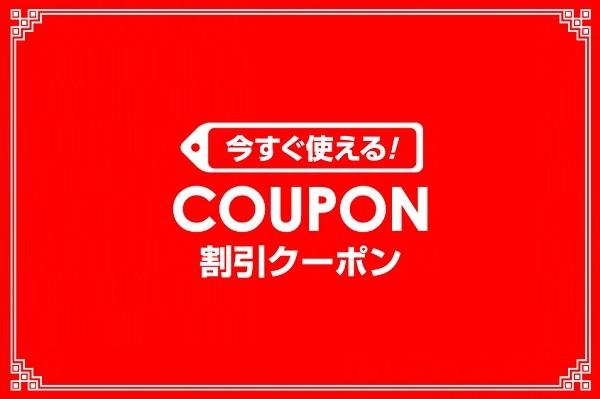 倍!買!ストア限定150円OFFクーポン