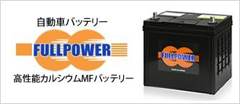 フルパワー