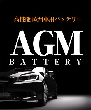 欧州車用AGMバッテリー