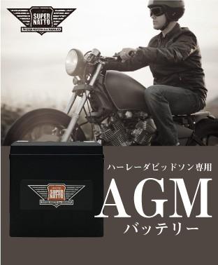 ハーレー専用AGMバッテリー