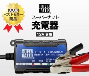スーパーナット充電器
