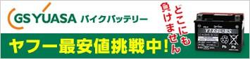 GSユアサ|バイクバッテリーヤフーショッピング最安値挑戦中!