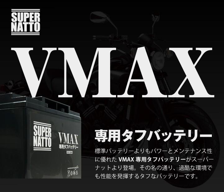 VMAX専用タフバッテリー